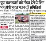 Dainik Bhaskar Report on Bharat Bhavan Bhopal 2015